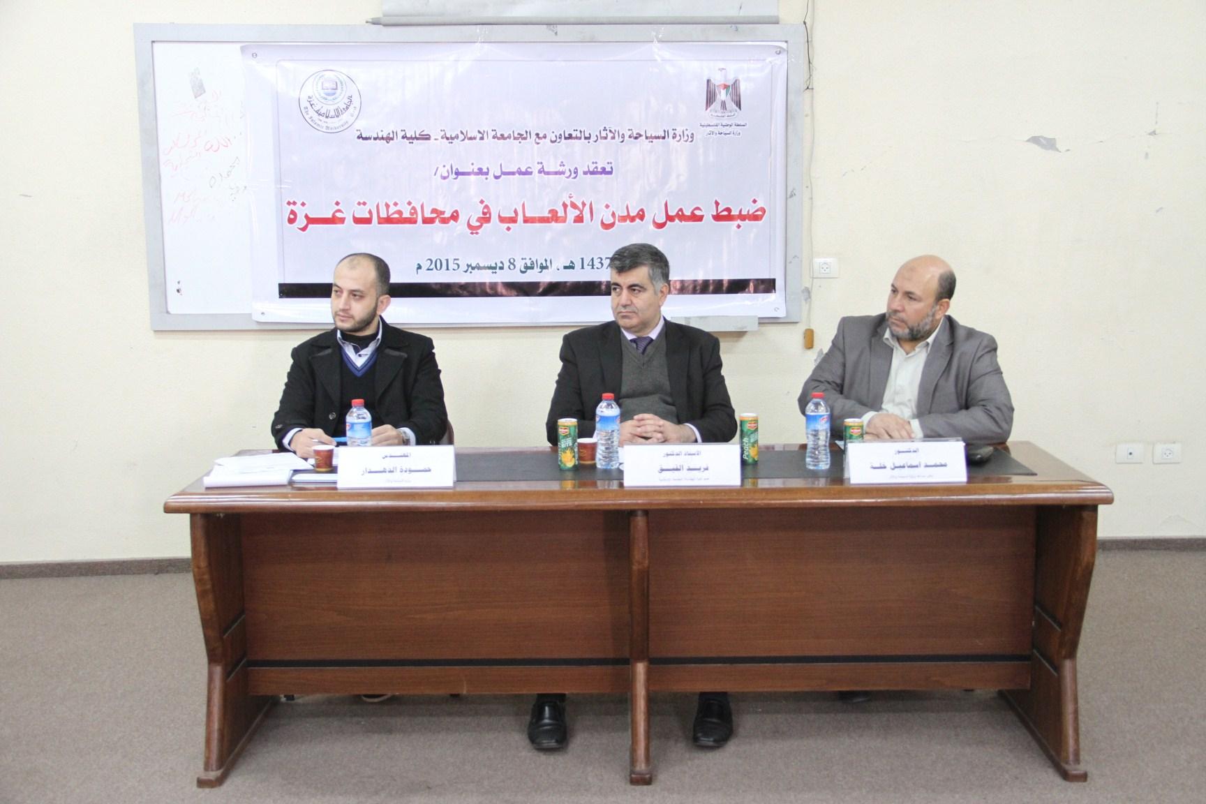 السياحة والآثار تنظم ورشة عمل حول تنظيم عمل مدن الألعاب في غزة